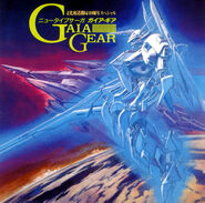 0203 Gaia Gear soundtrack