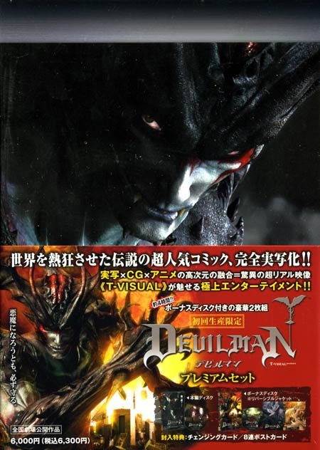 devilman movie - photo #41