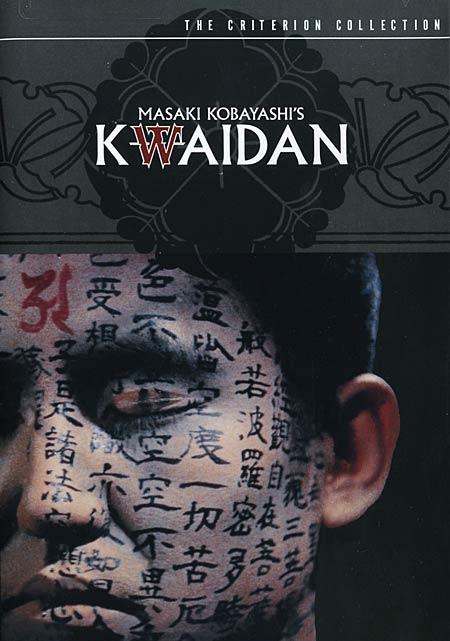 Kwaidan-dvd jpgKwaidan