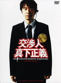 Negotiator-dvd