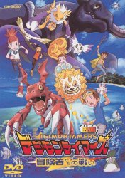 Digimon: Battle of Adventurers movie