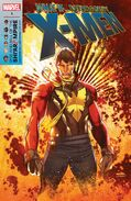 What If? X-Men - Rise and Fall of the Shi&#39;ar Empire Vol 1 1