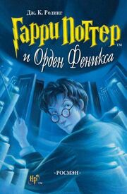 HP5 Order of the Phoenix