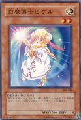 WhiteMagicianPikeru-308-JP-C