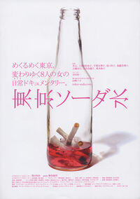 Tokyo soda water flyer