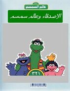 Alamsimsim friends