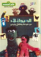 Alamsimsim animals