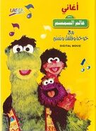 Alamsimsim songs