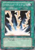 LightningVortex-SD11-JP-C