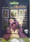 Alamsimsim filfils adventures
