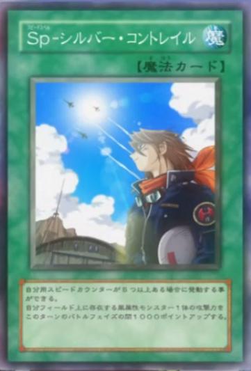 Speed Spell substitues SpeedSpellSilverContrails-JP-Anime-5D