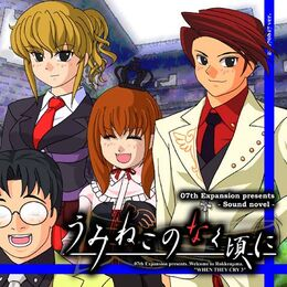 Umineko no Naku Koro ni cover