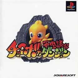 Logo Chocobo no Fushigi na Dungeon