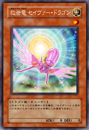 Salvation Dragon - Savior Dragon - Yu-Gi-Oh! Wiki