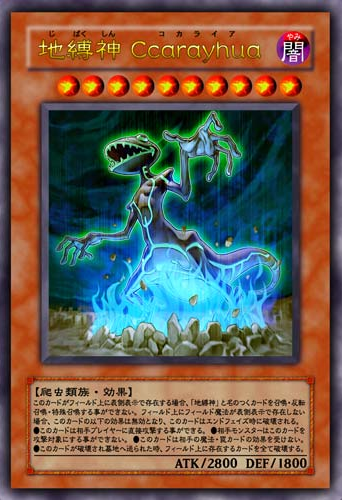 Special Summon 1 ''Earthbound Immortal Uru'', ''Earthbound Immortal