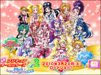 Pretty cure dx2 top