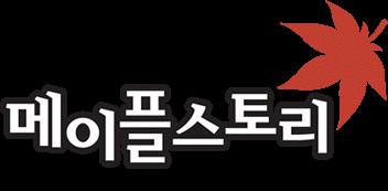 20110131082021!MapleStory_logo.png