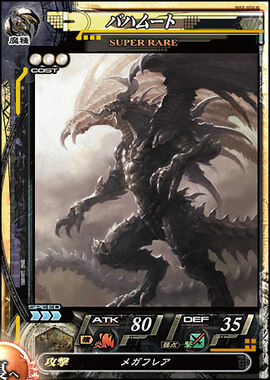 LOV-II Bahamut