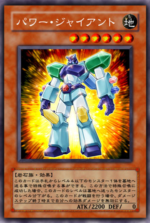 File:PowerGiant-JP-Anime-5D.png