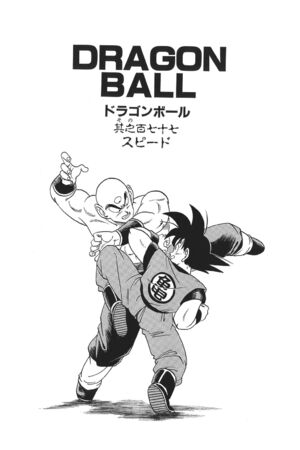 Goku vs. Tenshinhan, Part 2
