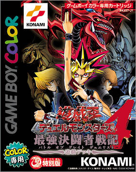 Yu Gi Oh _Duel_Monsters_IV _Yugi_Deck