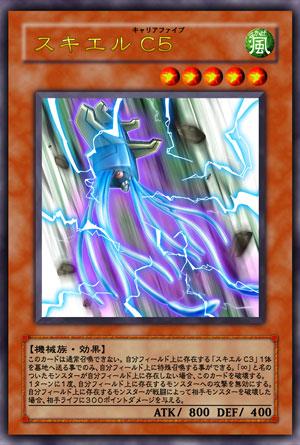Los Anti-Synchro Hacen Aparicion!! SkielCarrier5-JP-Anime-5D