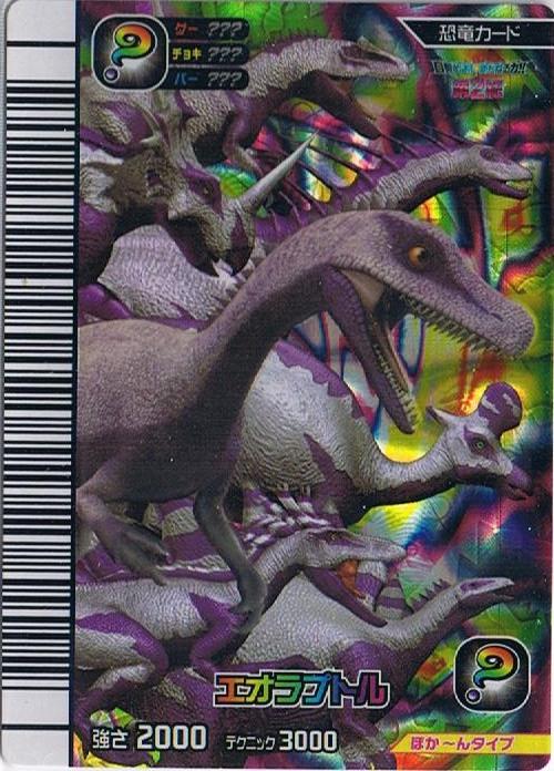 eoraptor dinosaur king -#main