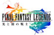 Final Fantasy Legends Logo