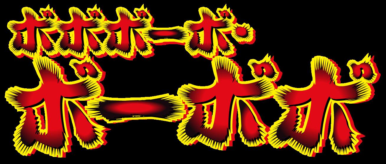 Bo-bobo_Japanese_Logo.PNG