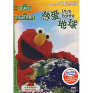 Lovetheearthchinesedvd