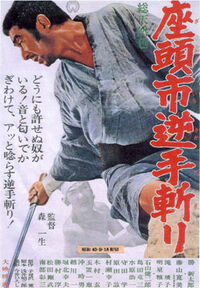 Zatoichi 11 - Zatoichi and the Doomed Man