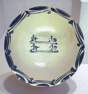 Iraq tin glazed earthenware with blue and white decoration 9th century