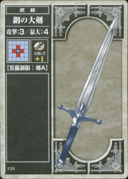 Steel Blade (TCG)