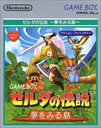 The Legend of Zelda - Link's Awakening (Japan)