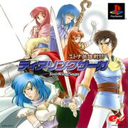 TearRing Saga Box Art (Front)