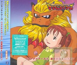 Best Tamers 4 Juri Katou &amp; Leomon