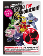 151px-Trade_for_Evolution_event.png