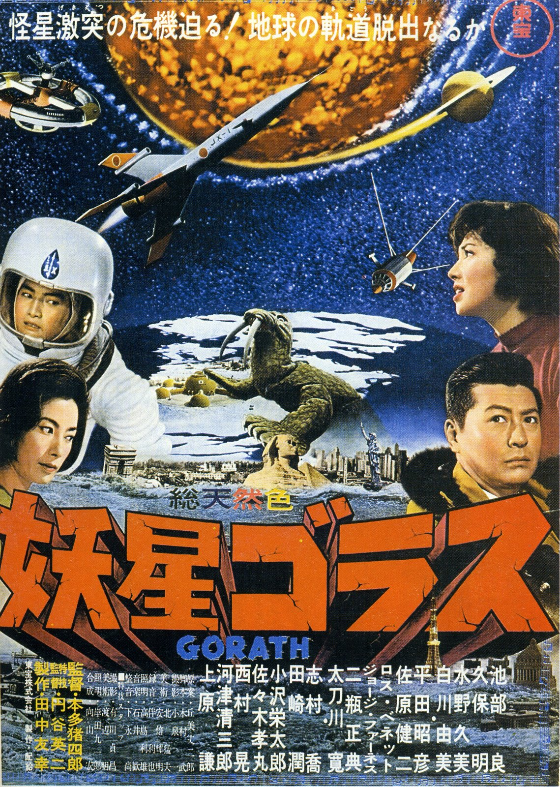 Gorath - Movie Poster