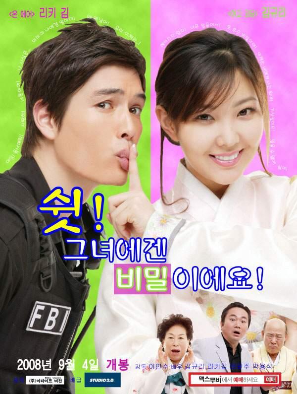 My Darling FBI (2008) SweetFBI
