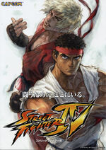 Street fighter iv flyer