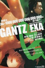 Gantz EXA chapter 1 cover