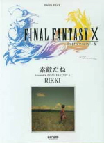 Ff10single sheet music
