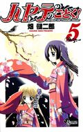 Hayate-no-Gotoku-Volume-5