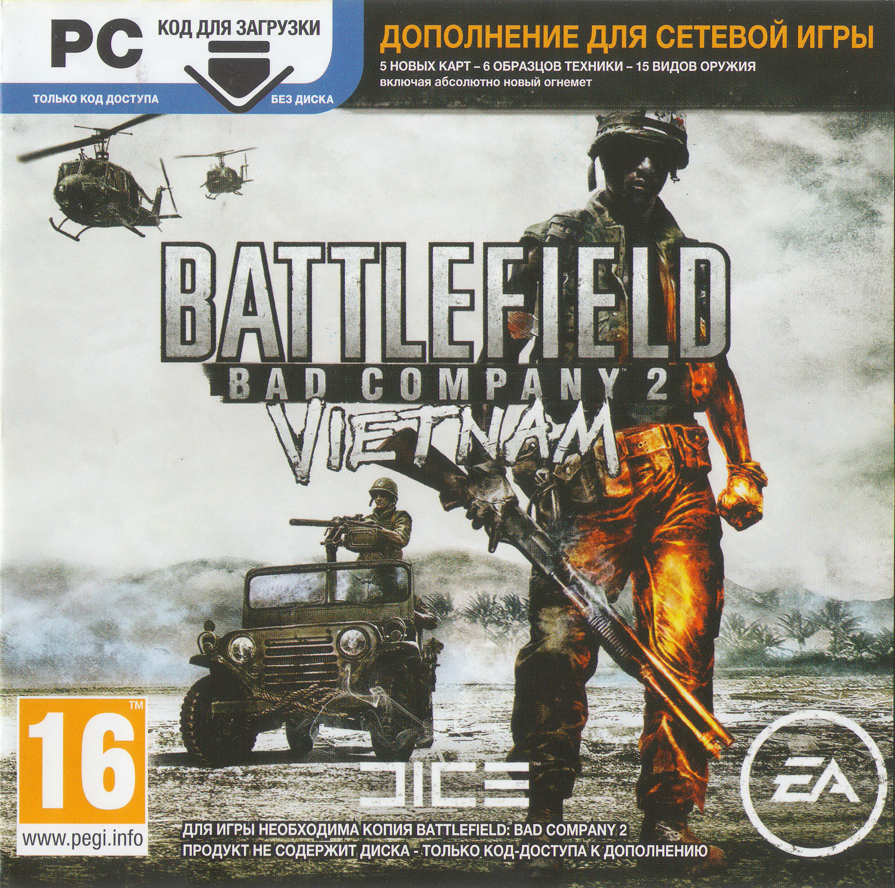 Купить Battlefield Bad Company 2 Vietnam (CD-KEY) .