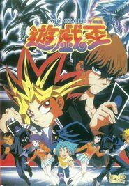 Yu.gi.oh: La leyenda del dragon de ojos rojos 185px-Yu-Gi-Oh%21_Movie_Poster