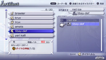 Dissidia 012 artifact