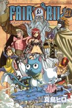 FairyTail 21