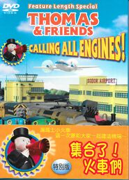ChineseCallingAllEngines!DVD