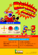 Bomberman Flyer