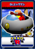 Sonic R 05 Dr. Robotnik
